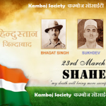Martyrdom Day – 23rd March