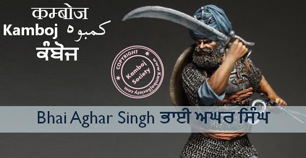 Bhai Aghar Singh