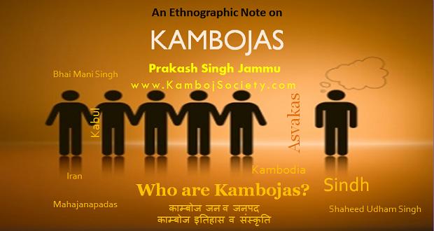 An Ethnographic Note on Kambojas