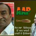Satnam Paul Kamboj – AAP Ferozepur, Punjab, LS – 2014 Candidate
