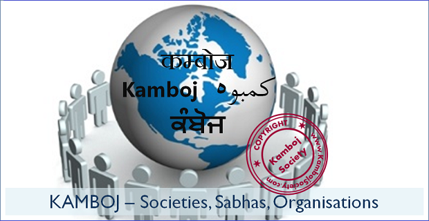 KAMBOJ – Societies, Sabhas, Organisations