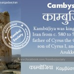 Cambyses I – King of Anshan