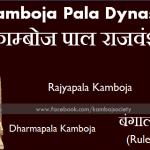 Kamboja Pala Dynasty of Bengal