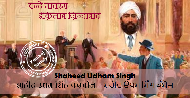 Shaheed Udham Singh – Fighter for Indian freedom struggle