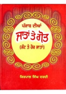 Castes and Sub-castes of Punjab