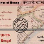 Kamboja Kings of Bengal