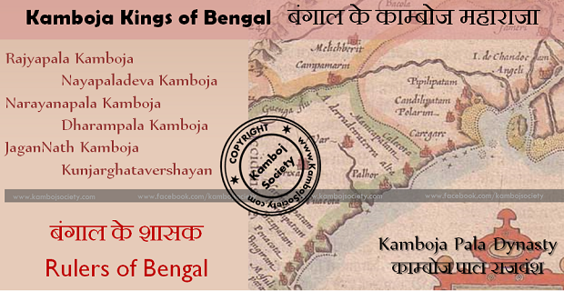 Kamboja Kings of Bengal