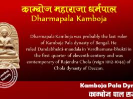 Dharmapala Kamboja