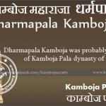 Dharmapala Kamboja – Last Ruler of Kamboja Pala Dynasty