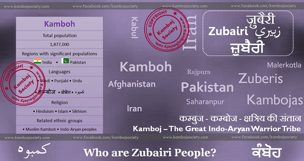 Who are Zubairi People?