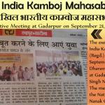 All India Kamboj Mahasabha meeting held at Gadarpur