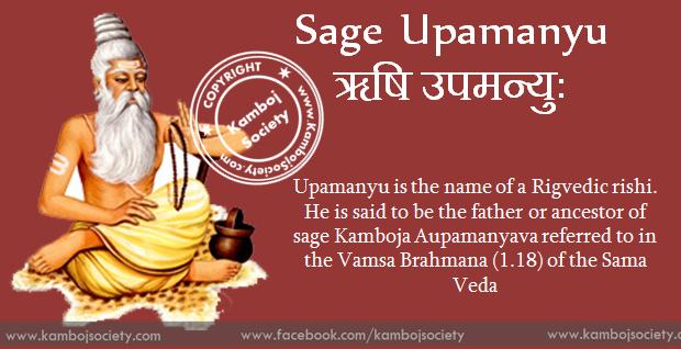 Sage Upamanyu