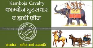 Kamboja Asvaka Ksatriya (Indo-Iranian Light Cavalry)