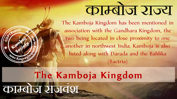 The Kamboja Kingdom