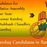 3 Kamboj Candidates in Radaur, Haryana