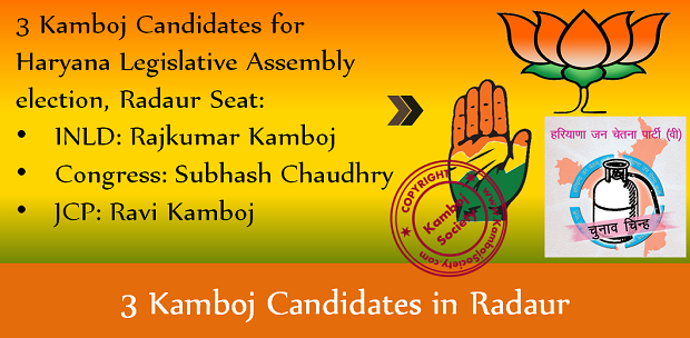 3 Kamboj Candidates in Radaur