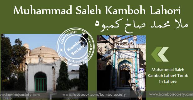 Muhammad Saleh Kamboh Lahori