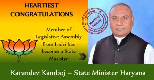 Karandev Kamboj become Haryana State Minister