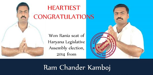 Ram Chander Kamboj