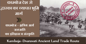 Kamboja–Dvaravati Ancient Land Trade Route