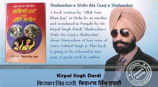 Translated Shaheedan-e Wafa Ate Ganj-e Shaheedan by S Kirpal Singh Dardi