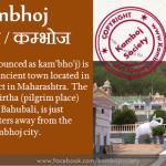 Kumbhoj – A small town in Kolhapur