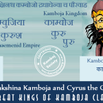 Connection between Kambojas King Sudakshina and Cyrus the Great
