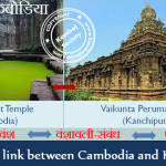 Genealogical link between Cambodia and Kanchipuram