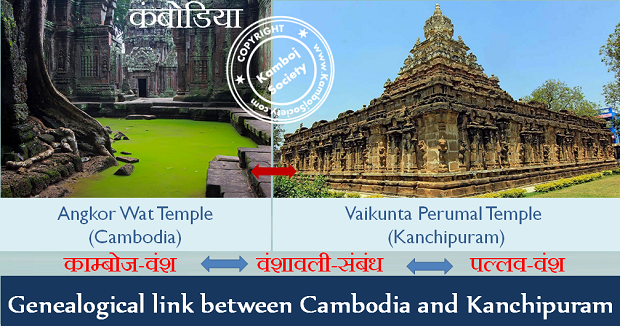 Genealogical link between Cambodia and Kanchipuram
