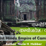 The Lost Hindu Empire of Cambodia
