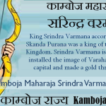 King Srindra Varmana Kamboja