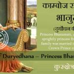 Was Bhanumati wife of Duryodhana a Kamboja princess?
