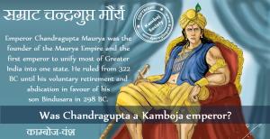 Was Chandragupta a Kamboja emperor?