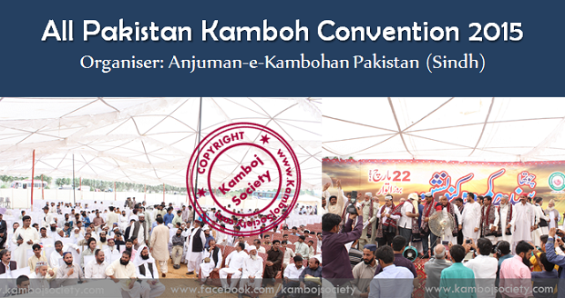 All Pakistan Kamboh Convention 2015