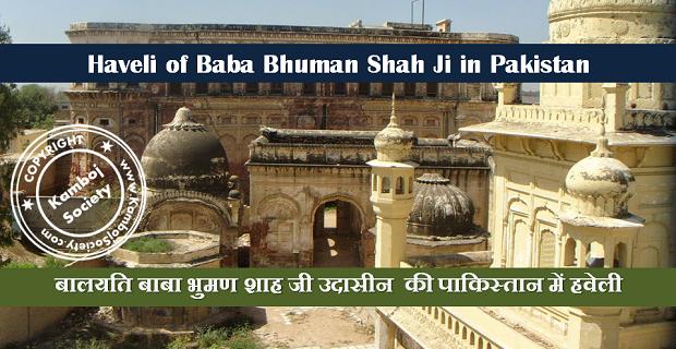 Haveli of Baba Bhuman Shah Ji in Pakistan