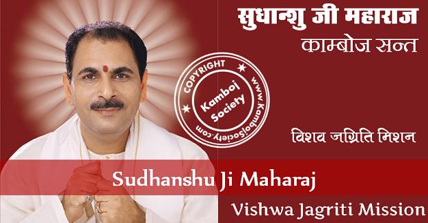 Sudhanshu Ji Maharaj