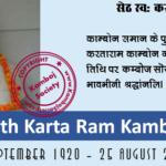 11th death anniversary of Seth Karta Ram Kamboj