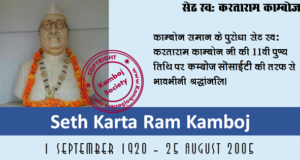 11th death anniversary of Seth Karta Ram Kamboj