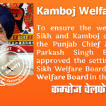 Punjab Govt constitutes boards for Kamboj community