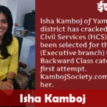 Isha Kamboj cracked the Haryana Civil Services (HCS)