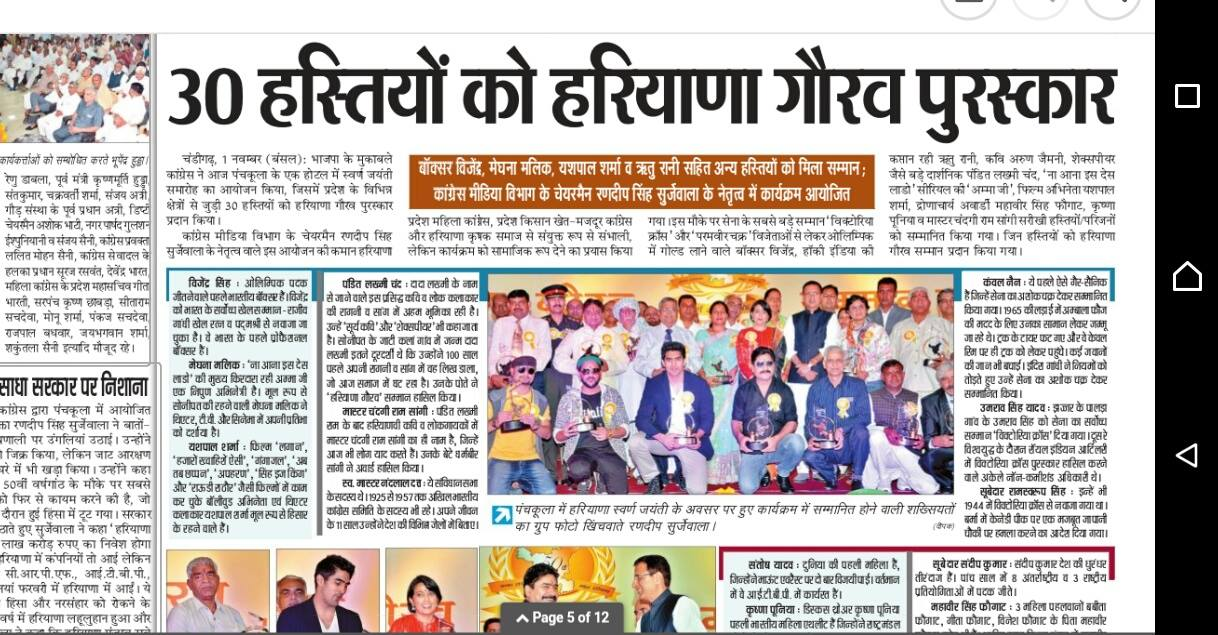 News from Newspaper about Rickshaw-Puller cum Entrepreneur Dharambir Kamboj received Haryana Gaurav Award 2016.
