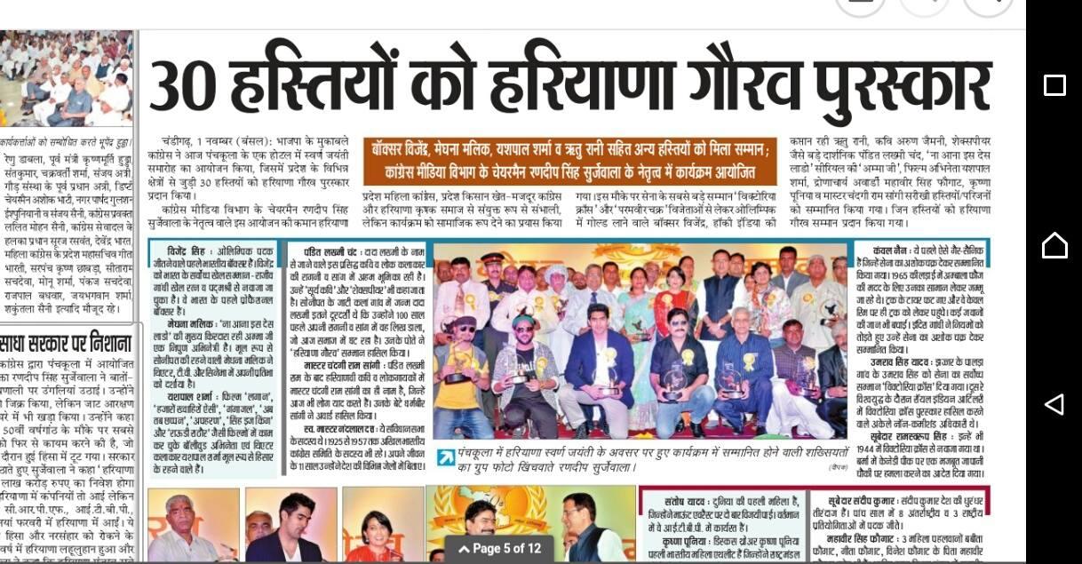 News from Newspaper about Rickshaw-Puller cum Entrepreneur Dharambir Kamboj received Haryana Gaurav Award 2016.