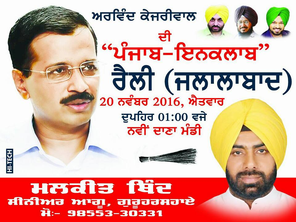 Malkeet Singh Thind is a Aam Aadmi Party (AAP) candidate from GuruHarSahai.