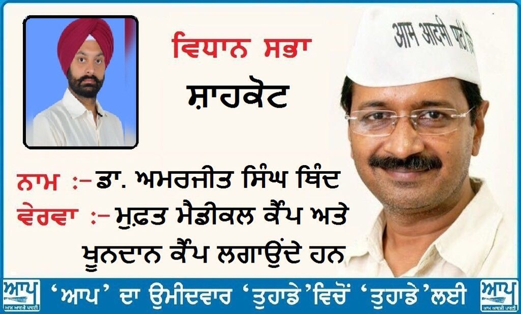 Dr. Amarjeet Singh Thind (Kamboj) Aam Aadmi Party candidate from Shahkot