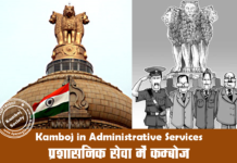 Kamboj in Administrative Services