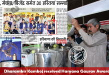 Dharambir Kamboj received Haryana Gaurav Award