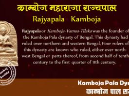 Rajyapala Kamboja