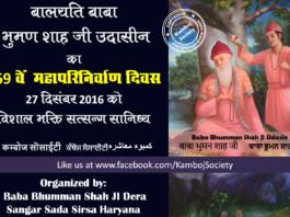 269th MahaPrinirwan Day of Baba Bhuman Shah Ji