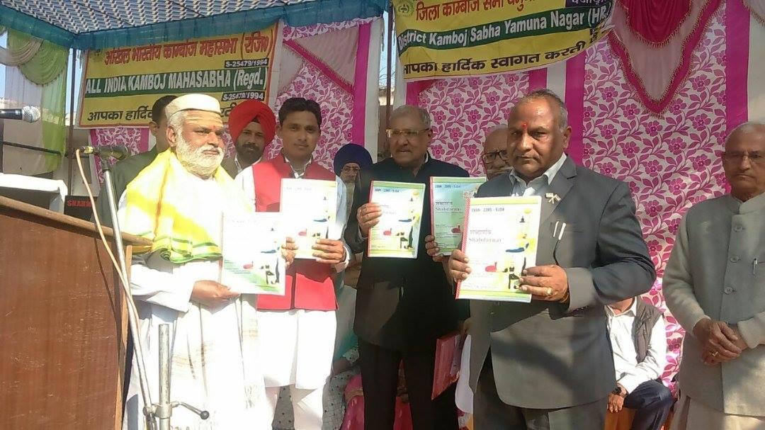 All India Kamboj Mahasabha appreciating Manoj Kamboj and his family for their contribution
