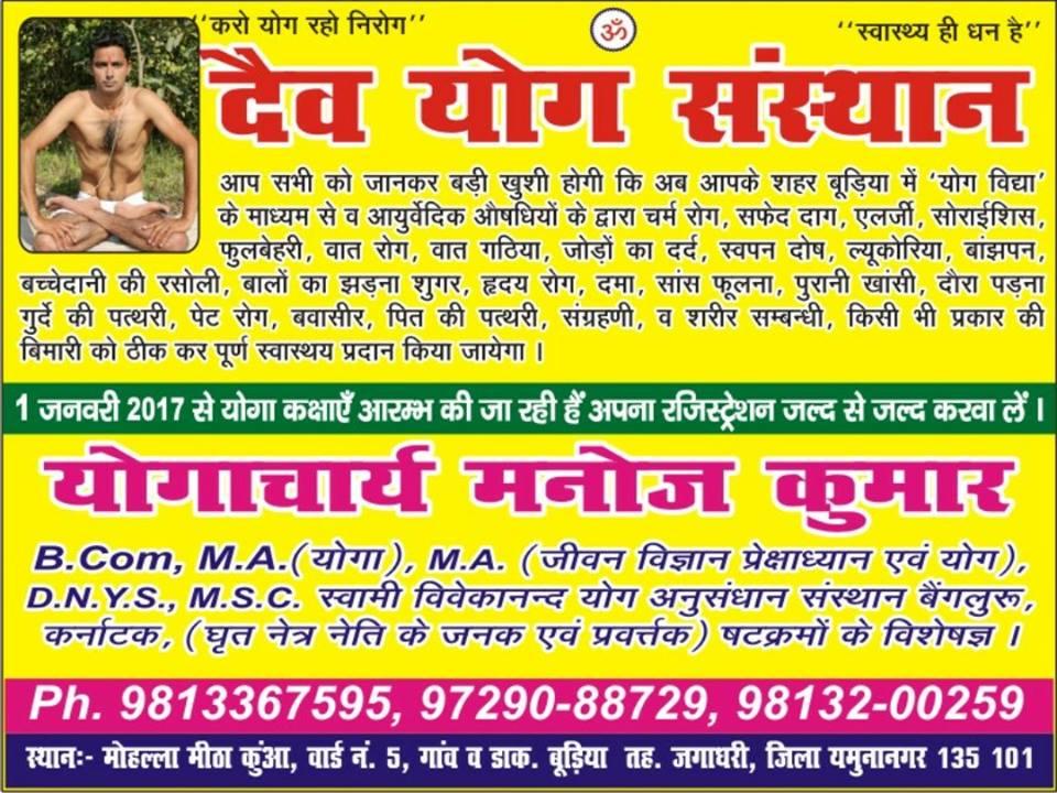 Dev Yog Sanathan